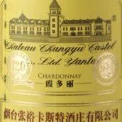 烟台张裕卡斯特酒庄霞多丽干白葡萄酒(Chateau Changyu Castel Chardonnay,Yantai,China)