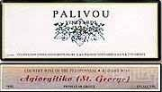 Palivou Vineyards Agiorgitiko-Saint George,Nemea,Greece