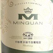 民权特酿级霞多丽干白葡萄酒(Minquan Special Cuvee Chardonnay, Shangqiu, Henan)