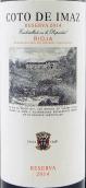 爱格多酒庄珍藏干红葡萄酒(El Coto de Rioja Coto de Imaz Reserva, Rioja DOCa, Spain)