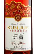 坤爵梅洛半甜桃红葡萄酒(Kun Jue Merlot Semi-Sweet Rose,Shacheng,China)