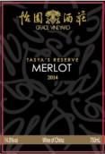 怡园珍藏梅洛干红葡萄酒(Grace Vineyard Tasya's Reserve Merlot, Shanxi, China)