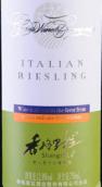 香格里拉贵人香干白葡萄酒(Shangri-La Riesling Italico,Lulong,China)