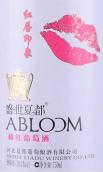 盛世夏都红唇印象桃红葡萄酒(Shengshi Xiadu Abloom Hongchun Yinxiang,Changli,China)