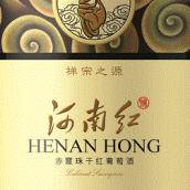 民权河南红禅宗之源赤霞珠干红葡萄酒(Minquan Henan Hong Zen Origin Cabernet Sauvignon, Henan, China)