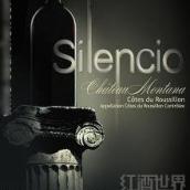 蒙大拿酒庄静默干红葡萄酒(Chateau Montana Silencio,Cotes du Roussillon,France)