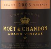酩悦特级年份桃红香槟(Champagne Moet & Chandon Grand Vintage Rose, Champagne, France)