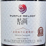 宁夏紫尚酒业珍藏赤霞珠干红葡萄酒(Purple Melody Winery Collection Series Cabernet Sauvignon,...)