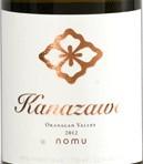 金泽诺姆白葡萄酒(Kanazawa Wines Nomu,Okanagan valley,Canada)
