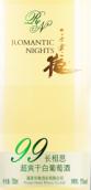 华鲁一千零一夜之99长相思干白葡萄酒(Hualu Romantic Nights 99 Sauvignon Blanc,Yantai,China)