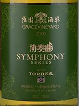 怡园协奏曲干白葡萄酒(Grace Vineyard Symphony Dry White,Shanxi,China)