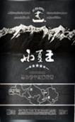西夏王五星黑比诺干红葡萄酒(Xixia King Five Star Pinot Noir,Ningxia,China)
