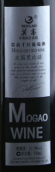 莫高庄园黑比诺干红葡萄酒(Mogao Fazenda Pinot Noir,Gansu,China)
