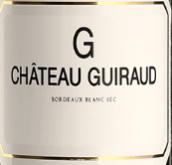 芝路酒庄之G干白葡萄酒(Chateau Guiraud G Of Chateau Guiraud, Bordeaux, France)