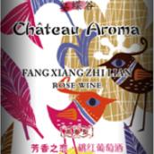 芳香庄园芳香之恋桃红葡萄酒(Chateau Aroma Fangxiang Zhi Lian Rose,Heshuo,China)