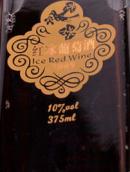 桓龙湖三星红冰葡萄酒(Huanlonghu Wines 3-Star Red Icewine, Huanren, China)