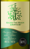 金色时代庄园银奖长相思干白葡萄酒(Golden Time Manor Silver Sauvignon Blanc, Yantai, China)