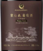 紫沁12年树龄黑比诺干红葡萄酒(Purple Sweet 12-Year-Old Vine Pinot Noir,Ningxia,China)