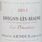 阿诺父子酒庄比蒙蒂埃(萨维尼村)红葡萄酒(Domaine Arnoux Pere Et Fils Les Pimentiers, Savigny-les-Beaune, France)