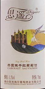 阳光海岸思遥赤霞珠干红葡萄酒(Sunshine Coast Siyao Cabernet Sauvignon,Yantai,China)