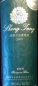 国宾盛唐干白葡萄酒(Chateau State Guest Shengtang Dry White,Penglai,China)