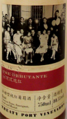 登龙初阁玫瑰红桃红葡萄酒(Treaty Port Debutante Rose Wine,Penglai,China)
