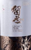 留世传奇限量珍藏红葡萄酒(Legacy Peak Estate Grown, Ningxia, China)