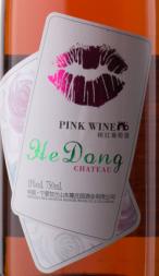 贺东庄园桃红葡萄酒(Chateau Hedong Rose Wine,Ningxia,China)