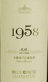 民权1958赤霞珠干红葡萄酒(Minquan 1958 Cabernet Sauvignon Dry Red, Shangqiu, Henan)