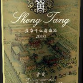 国宾盛唐贵宾干红葡萄酒(Chateau State Guest Shengtang Honoured Guest Dry Red,Penglai...)
