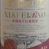 夏菲堡酒庄级赤霞珠干红葡萄酒(Xiafeibao Manor Cabernet Sauvignon,Qingdao,China)