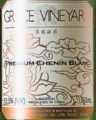怡园精选白诗南干白葡萄酒(Grace Vineyard Premium Chenin Blanc, Shanxi, China)