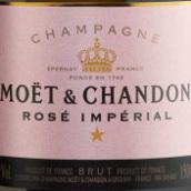 酩悦皇室极干型桃红香槟(Champagne Moet & Chandon Imperial Brut Rose, Champagne, France)