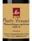 马丁酒庄五星赤霞珠干红葡萄酒(Martin Vineyard 5-Star Cabernet Sauvignon,Huailai,China)
