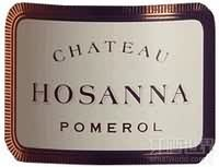 美歌酒庄红葡萄酒(Chateau Hosanna,Pomerol,France)
