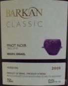 Barkan Classic Pinot Noir, Negev, Israel