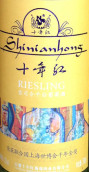 十年红雷司令干白葡萄酒(Shinianhong Riesling,Changli,China)