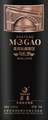 莫高马扎罗干红葡萄酒(Chateau Mogao Man Jaro, Gansu, China)