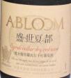 盛世夏都橡木桶窖藏西拉干红葡萄酒(Shengshi Xiadu Abloom Barrel Aged Syrah,Changli,China)