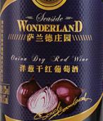 阳光海岸萨兰德庄园洋葱干红葡萄酒(Sunshine Coast Seaside Wonderland Onion Dry Red Wine, Yantai, China)