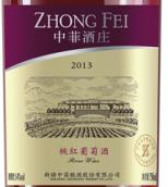 中菲酒庄桃红葡萄酒(Zhong Fei Rose,Xinjiang,China)