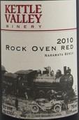 凯拓谷岩焙干红葡萄酒(Kettle Valley Winery Rock Oven Red,Okanagan Valley,Canada)