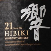 响21年三得利威士忌(Hibiki 21 Years Old Suntory Whisky,Japan)