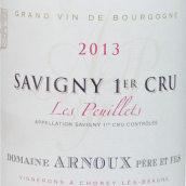 阿诺父子酒庄波伊利(萨维尼一级园)红葡萄酒(Domaine Arnoux Pere Et Fils Les Peuillets, Savigny 1er Cru, France)