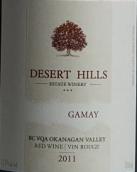沙漠山丘佳美干红葡萄酒(Desert Hills Estate Winery Gamay,Okanagan Valley,Canada)