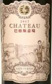 巴格斯酒庄意境红葡萄酒(Chateau Bacchus Yijing, Ningxia, China)