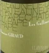 吉罗加利玛德干白葡萄酒(Domaine Giraud Les Gallimardes Blanc, Chateauneuf-du-Pape, France)