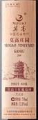 莫高2000款黑比诺干红葡萄酒(Mogao 2000 Pinot Noir, Gansu, China)