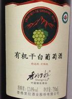 香格里拉精特选有机干白葡萄酒(Shangri-La Premium Organic Dry White,Yunnan,China)