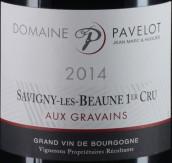 2014年帕弗洛酒庄格拉文(萨维尼一级园)红葡萄酒(Domaine Jean Marc&Hugues Pavelot Aux Gravains,Savigny-Les-...)